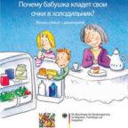 Warum_legt_die_Oma_die_Brille_in_den_K_hlschrank_russisch_Titelbild